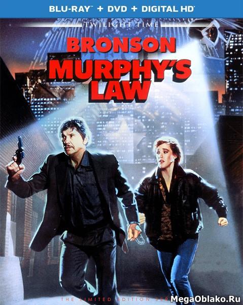 Закон Мерфи / Murphy's Law (1986/BDRip/HDRip)