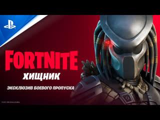 Fortnite | Хищник прибывает на Остров | PS5, PS4