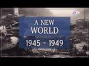 Титаны ХХ века Новый Мир 1945 1949 6 серия из 6 HD 720