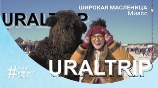 ШИРОКАЯ МАСЛЕНИЦА 2021 В МИАССЕ! Проводы зимы на Южном Урале! Традиции на Масленицу в России.
