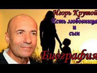 Игорь Крутой Как живет Есть любовница и сын Биография