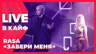 RASA — Забери меня // LIVE в КАЙФ на МУЗ-ТВ