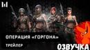 Операция «Горгона» Трейлер Новое игровое событие в WarfaceОЗВУЧКА
