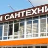 Сантехника Волгодонск - Дом сантехники
