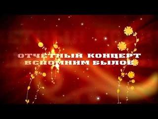ПРОГРЕССОВСКИЙ СДК. ОТЧЁТНЫЙ КОНЦЕРТ  ЧАСТЬ 1.