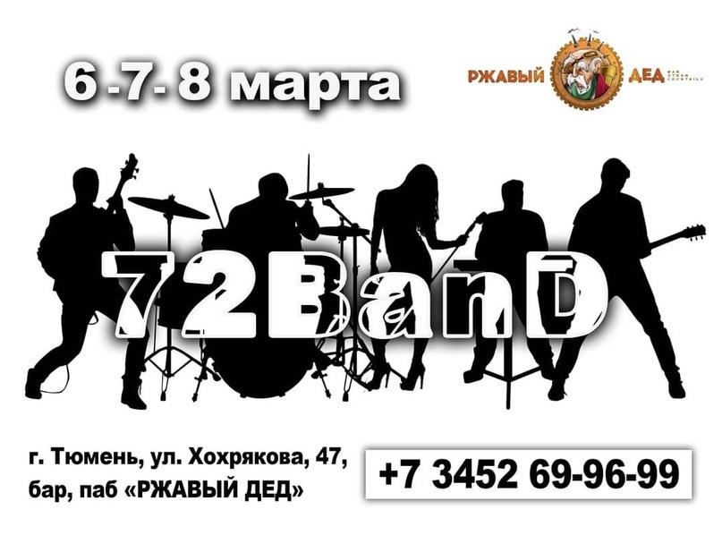 Топ мероприятий на 6 — 9 марта, изображение №15