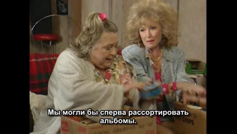 Соблюдая приличия Keeping Up Appearances 5 сезон 10 серия Русские субтитры Для друзей и близких