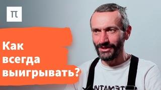 Основные теоремы в теории игр — Алексей Савватеев / ПостНаука