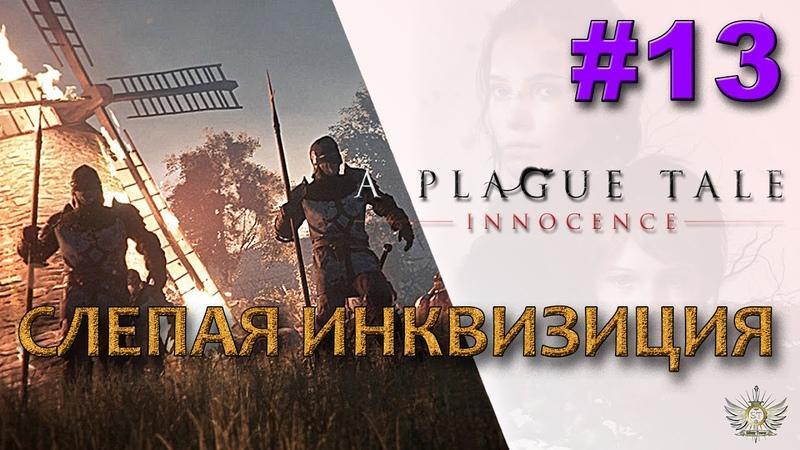A PLAGUE TALE INNOCENCE 13 Слепая инквизиция