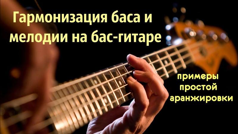 Гармонизация баса и мелодии на бас гитаре примеры простой аранжировки