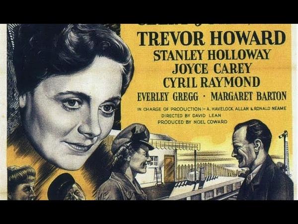 Короткая встреча 1945 Англия шедевр драма мелодрама