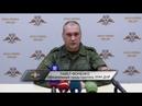 Заявление официального представителя Народной милиции ДНР на 03.12.2020 г.