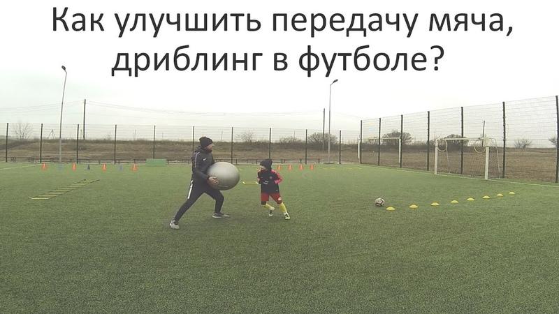 Как улучшить передачу мяча дриблинг в футболе