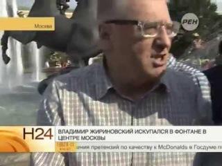 Жириновский искупался в фонтане