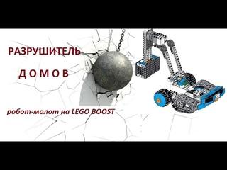 Разрушитель домов! Робот-молот на LEGO BOOST!