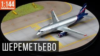 Как сделать диораму аэропорта Шереметьево в 1:144. Подставка для самолета.