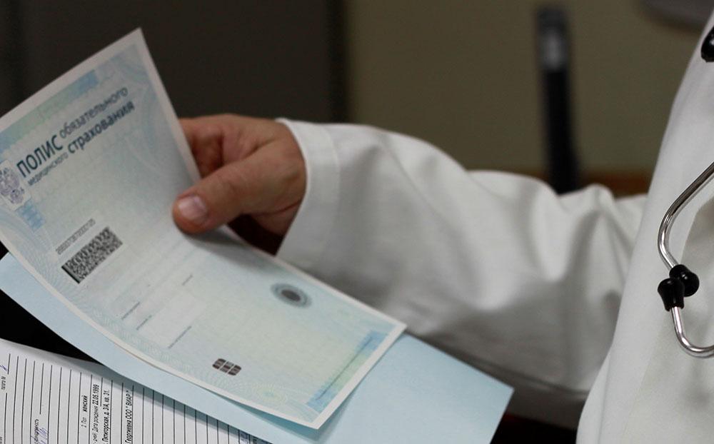 Полис ОМС для иностранных граждан в 2020 году: как получить ОМС иностранному гражданину из ЕАЭС