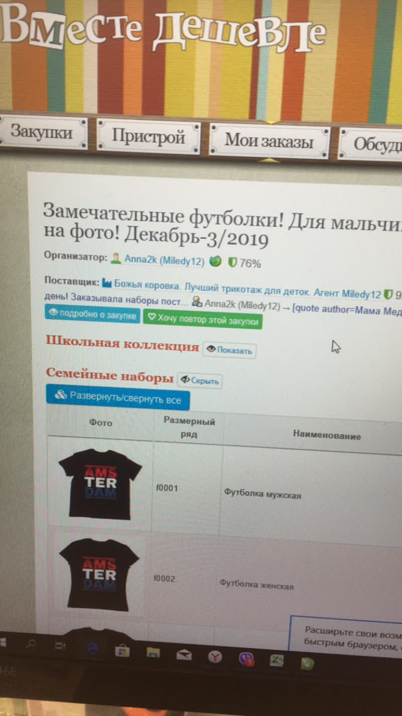 Обзор закупки «замечательные футболки» наборы фэмили лук