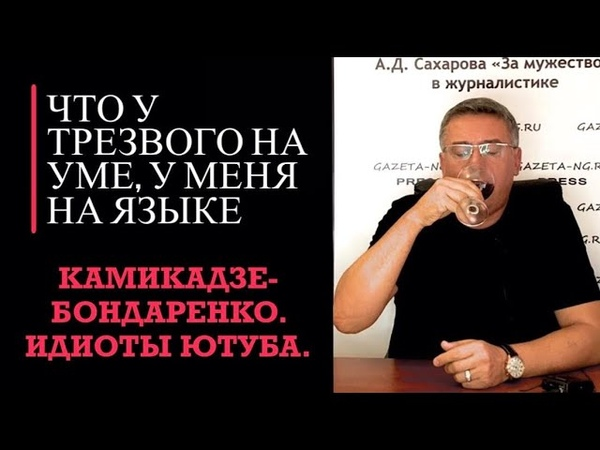 Что у трезвого на уме у меня на языке Камикадзе Бондаренко Идиоты в ютубе