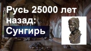 Русь 25000 лет назад :Сунгирь. Сенсационная находка на территории России меняет всю историю мира.