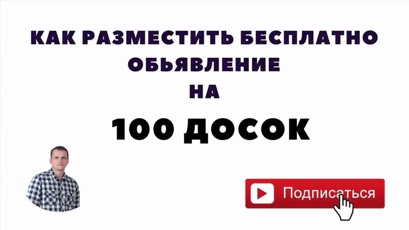 Как бесплатно разместить объявление на 100 досок Реальный кейс