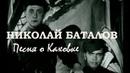 Песня о Каховке 1935 Николай Баталов Три товарища 1935