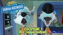 Белка и Стрелка Тайны космоса Сборник 1 Все серии подряд Познавательный мультфильм