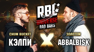 RBL UNIVERSE : КЭЛПИ (CHUM BUCKET) VS ABBALBISK (ЗОЛОТОМ) (1/8. BAD BARS) [ХИП—ХОП]