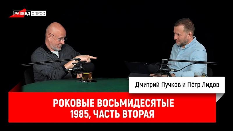 Пётр Лидов Роковые восьмидесятые 1985 часть вторая
