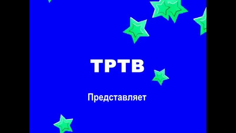 Заставка ТРТВ Представляет 2016 н в