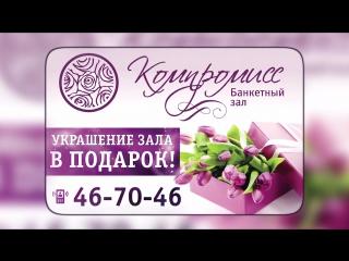 банкетный зал Компромисс