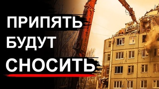 Чернобыль. Что будет через 100 лет