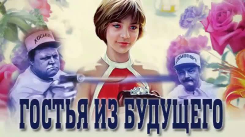 Гостья из будущего 1 серия 1984 г