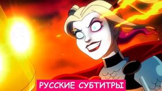 ХАРЛИ КВИНН 2 сезон 8 серия - Промо (Русские Субтитры) Harley Quinn 2x08