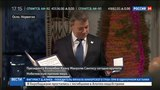 Новости на Россия 24 Хуан Мануэль Сантос получил Нобелевку