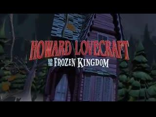 Говард Лавкрафт и Замёрзшее Королевство / Howard Lovecraftand the Frozen Kingdom (2016)