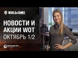 Новости и акции WoT - Октябрь 1-2