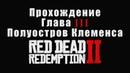 🔞Летсплей-прохождение игры 🏇 Red Dead Redemption 2 🖥️ Глава 3 — Полуостров Клеменса❄️1080p Full HD🎞️