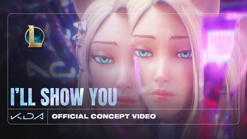 K DA I'LL SHOW YOU при участии TWICE Bekuh BOOM и Анники Уэллс Концепт видео с Ари