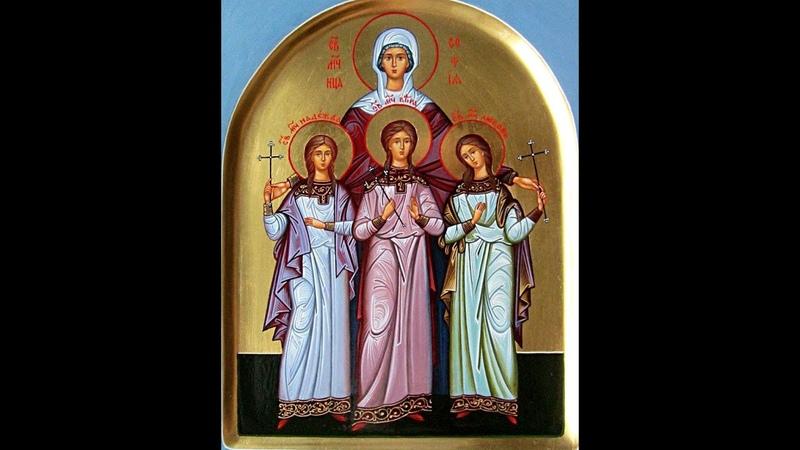 Проповедь в праздник Веры Надежды Любови и матери их Софии Священник Валерий Сосковец 30 09 20г