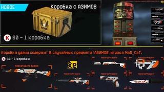 Кейс АЗИМОВ.Cерия оружия,коробки удачи,P90,AWP,АК-47,Tanto,fabarm Warface