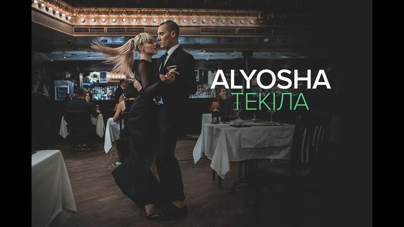 Alyosha Текіла Official video