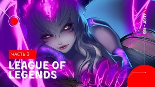 Онлайн-стрим игры League Of Legends на русском [Часть 3] / Ах, он меня лишил иммунитета…