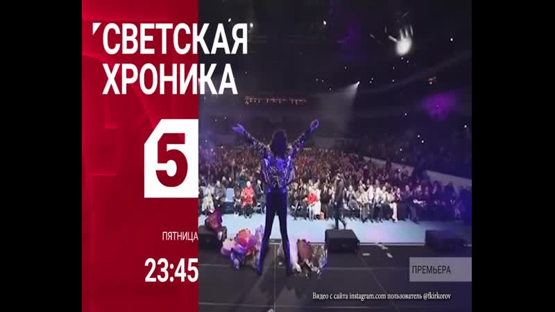 Светская хроника смотрите на пятом канале 8 мая в 23 45 Вика Цыганова