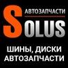Автозапчасти |  Шины |  Диски | Казань