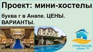 Проект мини хостелы буква г в Анапе - цены, варианты.