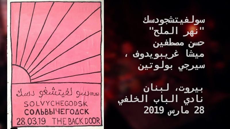 Сольвычегодск концерт в Бейруте 28 03 2019