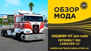 ✅ОБЗОР МОДА PETERBILT 362 CABOVER 1.0 ATS
