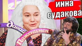 Давай поженимся Инна Судакова |  Король Людвиг Байсер | Выпуск 2020 | муд | Вилкой в глаз
