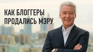 Топ блогеры продались мэру! Политическая проституция Соболева, Масленникова и тд